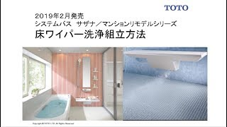 TOTOシステムバス サザナ/マンションリモデルシリーズ 床ワイパー洗浄組立動画 thumbnail