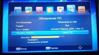 Прошивка Т2 приставки Satcom Т405 и Т530 (Приложение Kino-Live)
