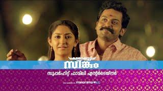Kadaikutty Singam | Tomorrow @ 1 pm | Mazhavil Manorama