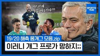 해외축구가 주말 예능인 이윸ㅋㅋㅋㅋㅋ (19/20 시즌 몸개그 모음) #SPORTSTIME