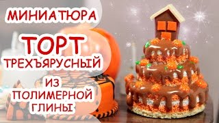 ТРЕХЪЯРУСНЫЙ ТОРТ ◆ МИНИАТЮРА #22 ◆ Polymer clay Miniature Tutorial ◆ Анна Оськина