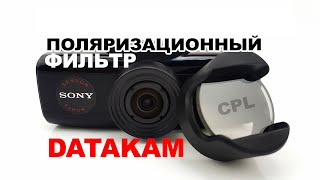 Поляризационный фильтр для видеорегистратора DATAKAM: Зачем он нужен? Как работает? | Обзор