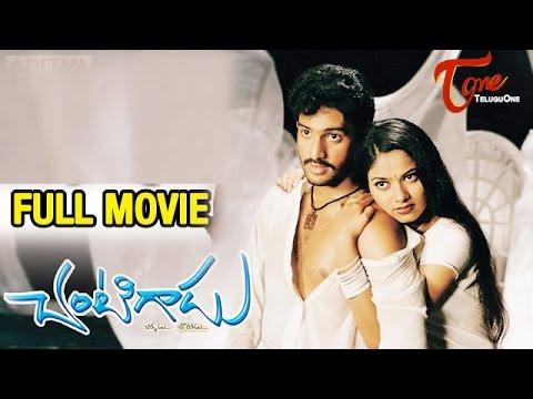 Chantigadu Telugu Full Length Movie | Baladitya, Suhasini | #TeluguMovies