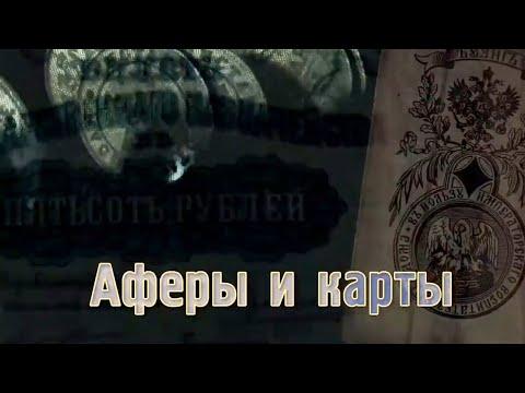 Аферы и карты / Дворянские деньги. Документальный сериал