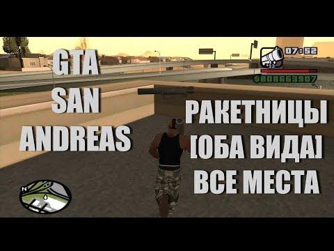 GTA SA - Где Найти РПГ [Все Места Появления]