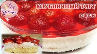 Творожный ТОРТ со свежей КЛУБНИКОЙ и ЖЕЛЕ / Strawberry cake with jelly