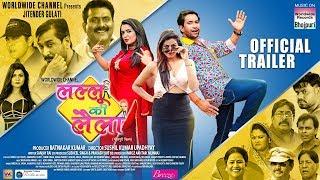 लल्लू KI लैला आधिकारिक ट्रेलर दिनेश लाल यादव Aamrapali दुबे यामिनी सिंह भोजपुरी Film2019