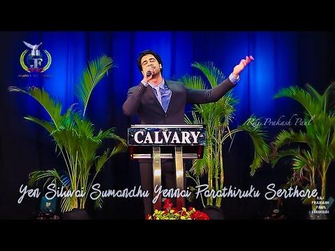 Yesu Rakshagare | Tamil Christian Song | Raj Prakash Paul