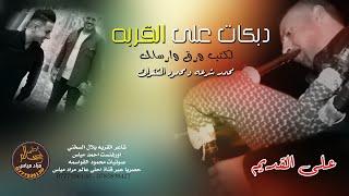 دبكات على القربه ( لكتب ورق وارسلك ) دبكة على القديم   محمد شرعه و محمود الشقران