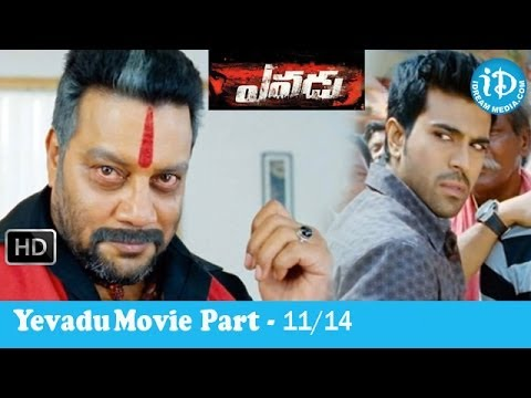 Yevadu Movie Part 11/14 - Ram Charan Teja - Shruti Haasan - Kajal Agarwal thumbnail