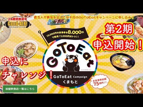 本日からスタートの第2期「Go To Eatキャンペーン熊本」に申し込みしてみたばってん! ?8千円で1万円の食事券ゲット⁈