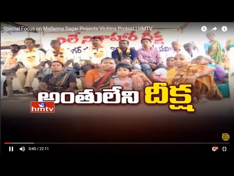 Special Focus on Mallanna Sagar Projects Victims Protest | HMTV