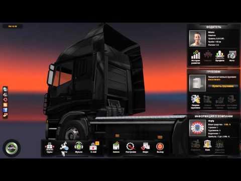 Как взломать Euro Truck Simulator 2 на деньги и на уровень. Работает 100%, проверенно!