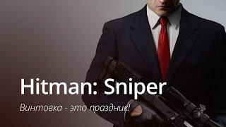 Hitman: Sniper - убивать никогда не поздно!