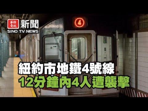 紐約市地鐵4號線12分鐘內4人遭襲擊|紐約銷售稅收顯示復甦跡象|紐約新聞 05/14/21