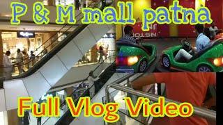 P & m mall Patna Bihar   Patna pm mall Vlog   patna ka pm mall