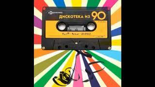 Raim & Artur feat. Zhenis - Дискотека из 90 хит!