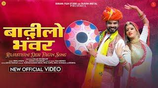 न्यू फागण गीत 2020: बादीलो भंवर -Indra Dhavsi   Desi Fagan   Latest Rajasthani Song - Badilo Bhanwar