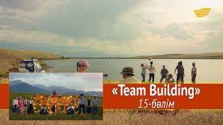 «Мәдениет үйі» телехикаясы. «Team Building» 15-бөлім / «Мадениет үйи». «Team Building» 15-серия