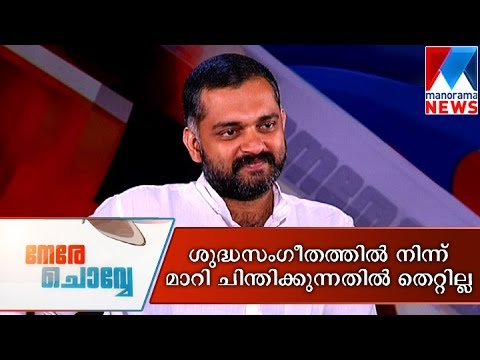 I Don't consider Myself as a Great Musician says Bijibal | Manorama News | Nere Chovve