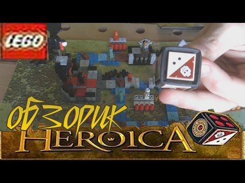 LEGO Heroica \\ серия LEGO Games (обзорик)