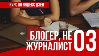 УРОК 3  БЛОГЕР НЕ ЖУРНАЛИСТ. Полный курс по Яндекс Дзен. Заработок в интернете