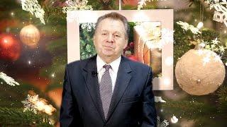 Новогоднее поздравление председателя Совета ветеранов Николая Печникова