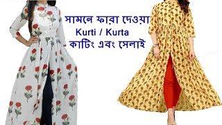 Front slit long gown।।open slit kurti।। Maxi dress।। Bangla Tutorial cutting and stiching