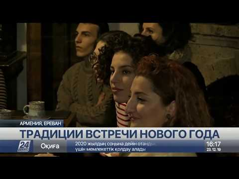 Как встретить Новый год: армянские традиции