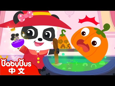 五個南瓜跳跳跳 | 萬聖節女巫 | 萬聖節兒歌 | Trick or Treat | Halloween Song | 兒歌童謠 | 卡通動畫 | 寶寶巴士 | BabyBus