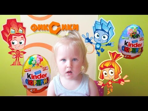 Киндер Сюрпризы Фиксики распаковка Kinder Surprise Fixiki unboxing