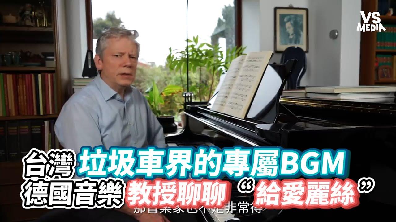 """台灣垃圾車界的專屬BGM 德國音樂教授聊聊""""給愛麗絲""""《VS MEDIA》"""