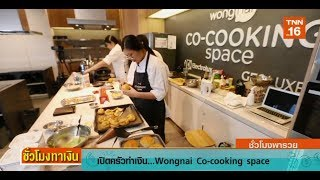 เปิดครัวทำเงิน...Wongnai Co-cooking space l ชั่วโมงทำเงิน