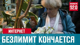 Безлимитный интернет исчезает из предложений российских операторов - Москва FM