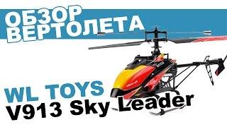Вертолет на радиоуправлении WLToys V913: обзор, распаковка, мнение эксперта.