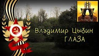 Владимир Цыбин - Глаза - читает Эдуард Ковзан