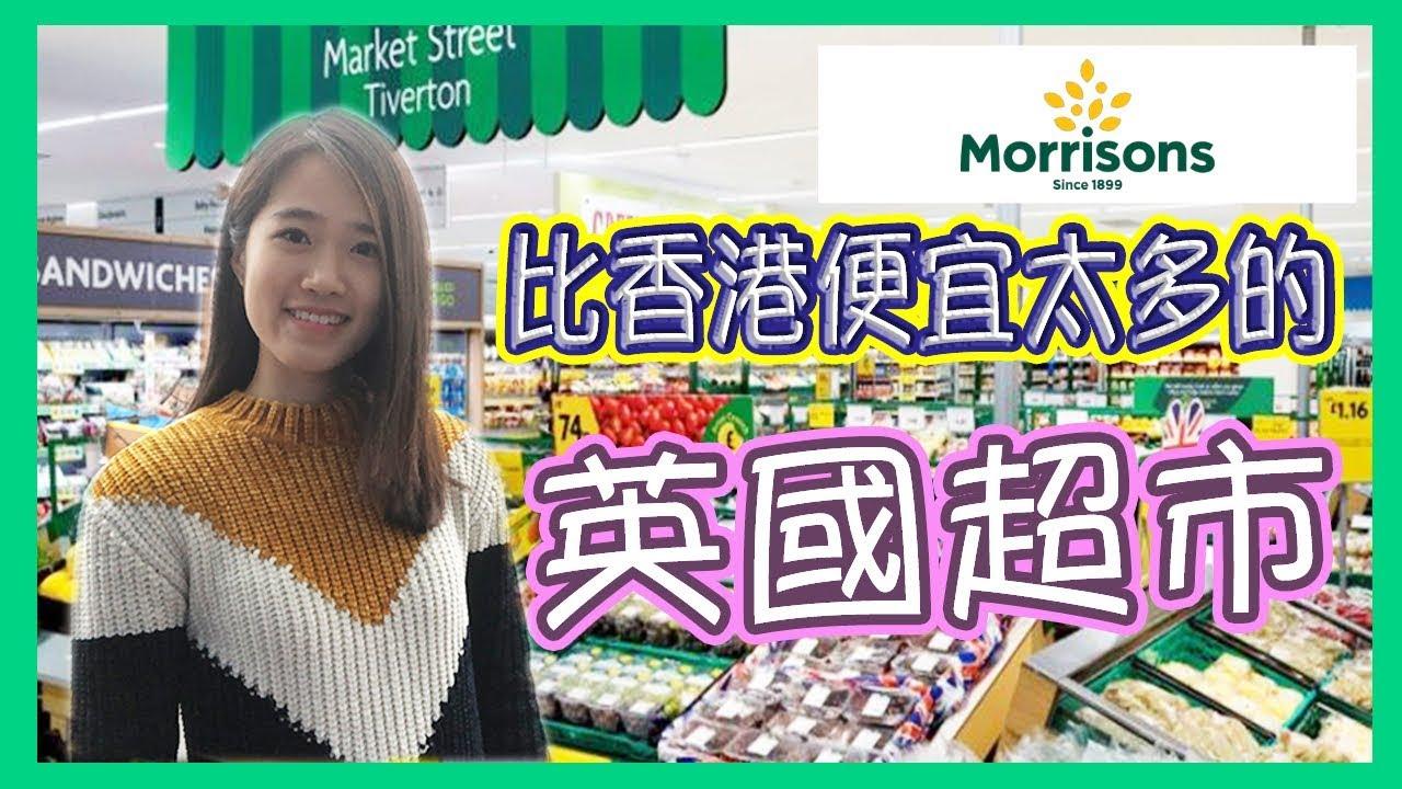 英國超市也太便宜了吧!!誰說英國物價很高?  Nancy Yung - YouTube