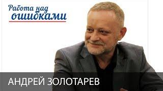 """Андрей Золотарев и Дмитрий Джангиров, """"Работа над ошибками"""", выпуск #329"""