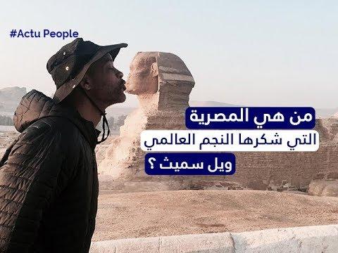 من هي المصرية التي شكرها النجم العالمي ويل سميث ؟