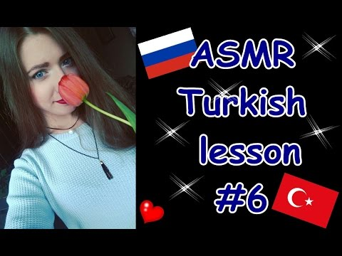 ASMR TURKISH LESSON #6,Whisper/ АСМР Урок ТУРЕЦКОГО языка #6, Шепот