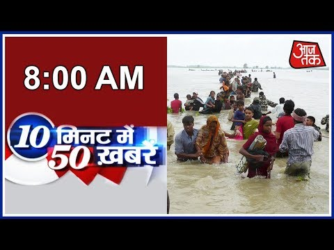 Floods, Landslides Triggered By Heavy Rain Kill 47 in Nepal :10 Minute 50 Khabrien