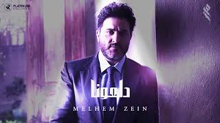ملحم زين - دلعونا Melhem Zein