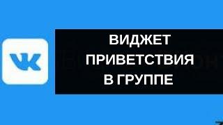 Виджеты Вконтакте | Как Установить Виджет Приветствия В Группе Вконтакте?