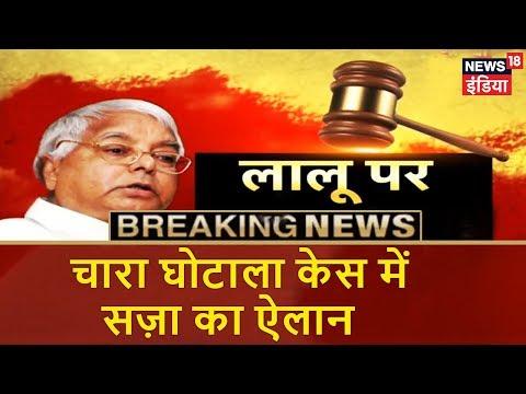 चारा घोटाला केस में सज़ा का ऐलान | Breaking News | News18 India
