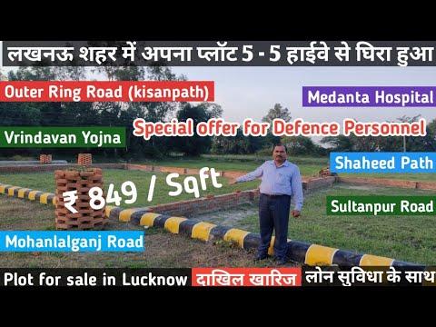plot in lucknow | property in lucknow | plot in lucknow kisan path | plot in lucknow sultanpur road