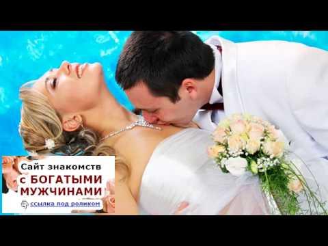 Сайт знакомств богатого мужа