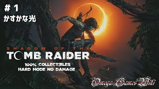 【PS4】SHADOW OF THE TOMB RAIDER - 100% COLLECTIBLES/HARD MODE/NO DAMAGE攻略