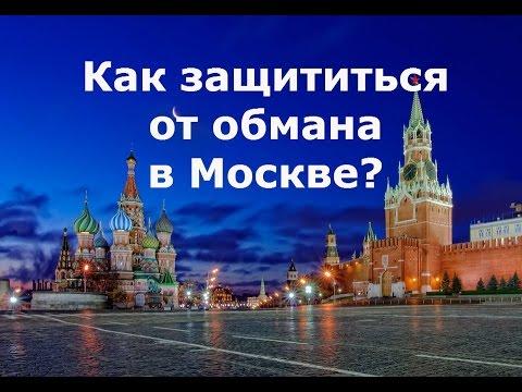 Как обманывают в Москве? Как защититься от мошенников?