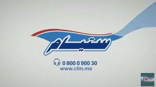 CTM Premium - ستيام بريميوم - راحتكم هي اللولة | شوف تيفي