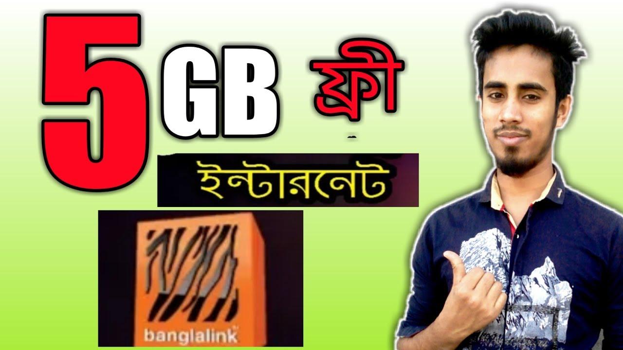 5 GB internet free Banglalink/5 জিবি ইন্টারনেট ফ্রিতে নিন বাংলালিনক সিম এ সবাই পাবেন/Arman official